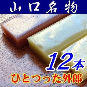 【山口県】【下松市】ほうえい堂・ひとつった外郎「ういろう」12本(10000052) yamaguchikaiseidou