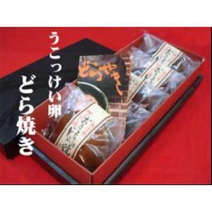 【山口県】【周南市】寿美屋・烏骨鶏卵 どら焼き(5個入り)(10000084)|yamaguchikaiseidou