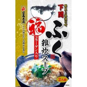 【山口県】【下関市】【日高食品】ふく雑炊スープ(二人前)(10000323)|yamaguchikaiseidou