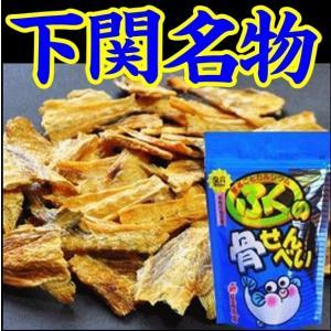 【山口県】【下関市】【日高食品】ふくの骨せんべい50g(10000328)|yamaguchikaiseidou