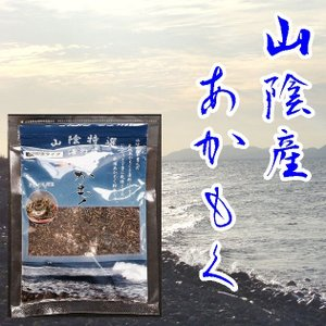【送料無料】山陰産・乾燥あかもく粉末(粗目)20g【メール便】【アカモク】|yamaguchikaiseidou
