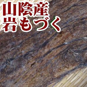 【送料無料】【希少】【手摘み】鳥取県産・天然岩もずく【やまぐち開盛堂】【メール便】|yamaguchikaiseidou