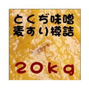 【山口県】【山口市陶】【とくぢ味噌】業務用・麦すり味噌・樽詰め20kg(10000600)|yamaguchikaiseidou