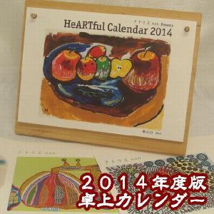【山口県】【周南市】【アトリエnon 】2014年度 卓上カレンダー(10000628)|yamaguchikaiseidou