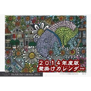 【山口県】【周南市】【アトリエnon 】2014年度壁掛けカレンダー(10000632)|yamaguchikaiseidou