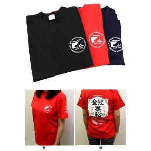 【山口県】【岩国市御庄】【村重酒造】金冠黒松 オリジナルTシャツ(10001168) yamaguchikaiseidou