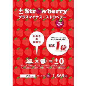 イチゴの優しい香りがする、新しいタイプの健康茶。健康茶として人気のルイボスティーをベースに、サラシア...