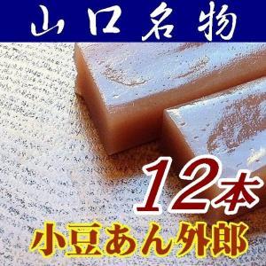 【山口県】【下松市藤光町】【ほうえい堂】 小豆「ういろう」12本(10001785)