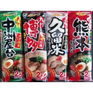 【送料無料】【メール便】【サンポー】棒ラーメン選んで4袋+焼のり6枚(10001816)|yamaguchikaiseidou