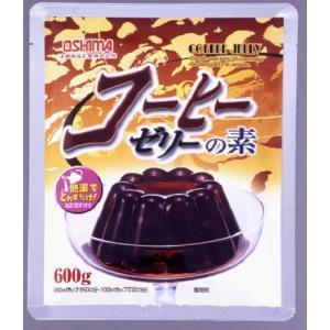 【送料無料】【メール便】【大島食品】【学校給食】【50食分】常温で作れるコーヒーゼリーの素600g(10001869)