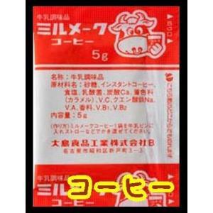【送料無料】【メール便】【大島食品】【学校給食用】【ミルメーク】懐かしい味 コーヒー粉末5gx40個(専用ストロー付き)(10001884)|yamaguchikaiseidou