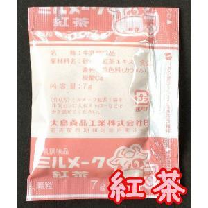 【大島食品】【学校給食】【ミルメーク】懐かしい味 紅茶顆粒7gx40個(専用ストロー付き)(10001892) yamaguchikaiseidou