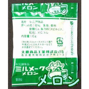 【大島食品】【学校給食】【ミルメーク】懐かしい味 メロン顆粒6gx40個(専用ストロー付き)(10001893) yamaguchikaiseidou
