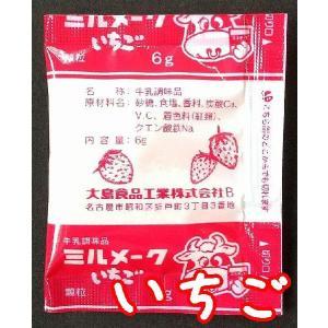 【大島食品】【学校給食】【ミルメーク】懐かしい味 いちご顆粒6gx40個(専用ストロー付き)(10001896) yamaguchikaiseidou