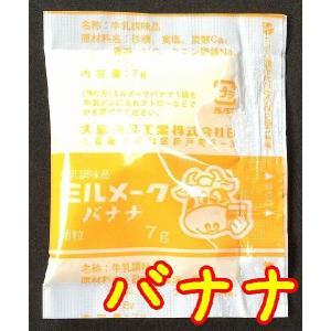 【大島食品】【学校給食】【ミルメーク】懐かしい味 バナナ 顆粒7gx40個(専用ストロー付き)(10001898) yamaguchikaiseidou