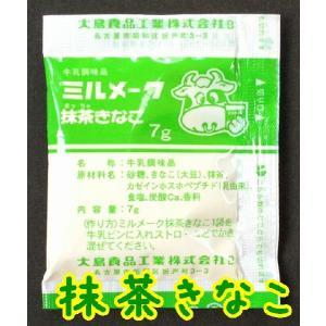 【大島食品】【学校給食】【ミルメーク】懐かしい味 抹茶ときなこ7gx40個(専用ストロー付き)(10001899) yamaguchikaiseidou