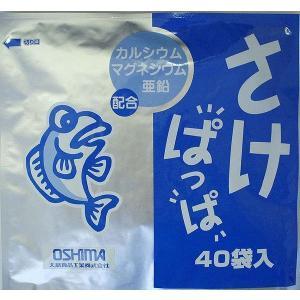 【大島食品】【学校給食】【ふりかけ】さけぱっぱ 40個(10002007) yamaguchikaiseidou