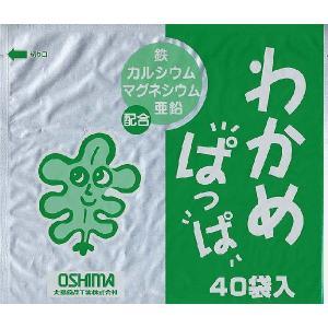 【大島食品】【学校給食】【ふりかけ】わかめぱっぱ 40個(10002008) yamaguchikaiseidou