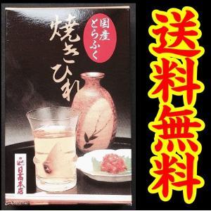 ふくのヒレ酒をお好みのお酒でお楽しみ頂けます様、乾燥したとらふくのひれを程良く焼き上げました、袋から...