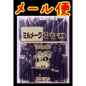 【送料無料】【メール便】【ミルメーク】懐かしい味 ミルメークコーヒー液体x40個(10002264)