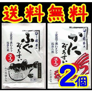 【送料無料】【メール便】【井上商店】ふぐ雑炊・かに雑炊スープ...