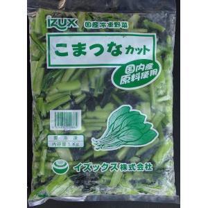 【冷凍野菜】【国産】九州産小松菜1kg(5センチカット)ブロックタイプ【学校給食】【イズックス】★
