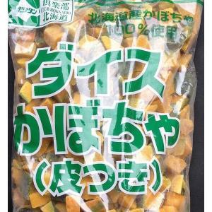 【冷凍野菜】【学校給食】【モリタン】【国産】北海道産かぼちゃ(ダイスカット)1kg★