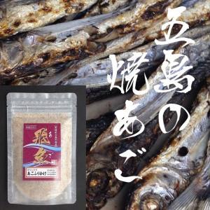 長崎県五島列島で漁獲される、新鮮なトビウオを昔ながらの炭火で焼き、天日干しにて作り上げた約あごにごま...