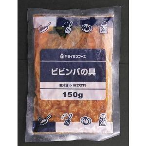 【学校給食】【ヤヨイサンフーズ】【冷凍食品】新ビビンバの具150gx5★