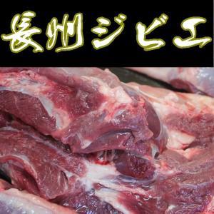 【送料無料】【長州ジビエ】下関産【鹿肉】もも肉ブロック1kg【山口県】※別途送料、東北500円、北海道1000円、沖縄・離島不可※