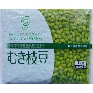 【冷凍野菜】【国産】北海道産むき枝豆1kg【学校給食】【ホクレン】