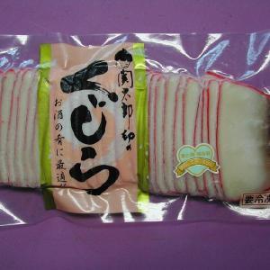 下関ではお寿司屋さんの鯨メニューも大人気です。  *「下関の鯨」以外との同梱はできません。