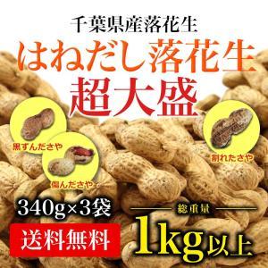 千葉県産高級落花生はねだし 令和元年産 さや煎り 1,020g (340g×3袋) 訳あり