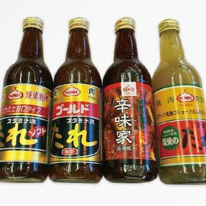 上北農産加工スタミナ源たれセット|yamaharu808