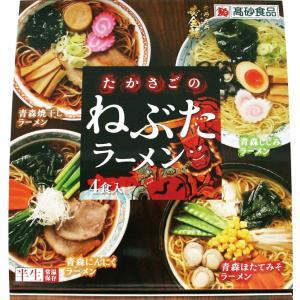 高砂のねぶたラーメン4食入り|yamaharu808