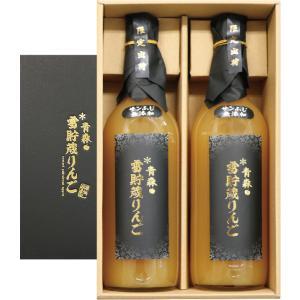 雪貯蔵りんごジュース「サンふじ無添加」2本セット yamaharu808