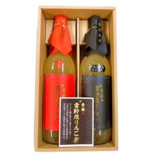 雪貯蔵りんごジュース「サンふじすりおろし入り・無添加」2本詰合せ|yamaharu808