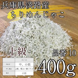 淡路産 上級ちりめんじゃこ 400g 白筋 ※小筋、中筋サイズの上級品です。(しらす)【常温出荷対応規格】品番10【夏季クール便のみ】|yamaichi-rise
