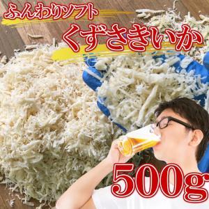 くずさきいか 500g 【訳ありふんわりソフト】超お買い得特価品!! yamaichi-rise
