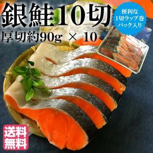 【送料無料】銀鮭 厚切10切れ (約900g) パック入り やまいち干物 父の日 母の日 ギフト 贈...