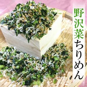 野沢菜ちりめんふりかけ 100g yamaichi-rise