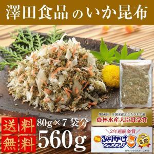 【ネコポス便送料無料】澤田食品 いか昆布 560g yamaichi-rise