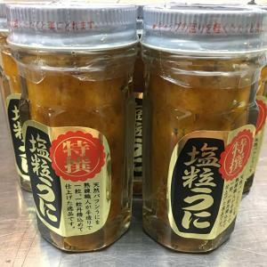 中屋特撰塩粒うに|yamaichi-rise