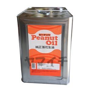 太田油脂 純正 落花生油 16.5kg (約18L) ピーナッツ油、ピー油