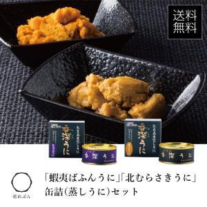蝦夷ばふんうに・北むらさきうに缶詰(蒸しうに)セット|yamajyou