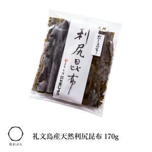 礼文島産天然利尻昆布 170g|yamajyou