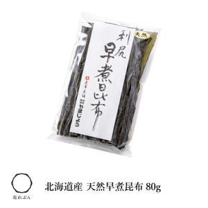 北海道産 天然早煮昆布 80g|yamajyou
