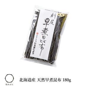北海道産 天然早煮昆布 180g|yamajyou