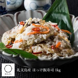 礼文島産 ほっけ飯寿司 1kg|yamajyou