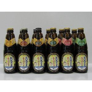 岡山地ビール独歩(お父さんありがとうラベル)飲み比べセット3...